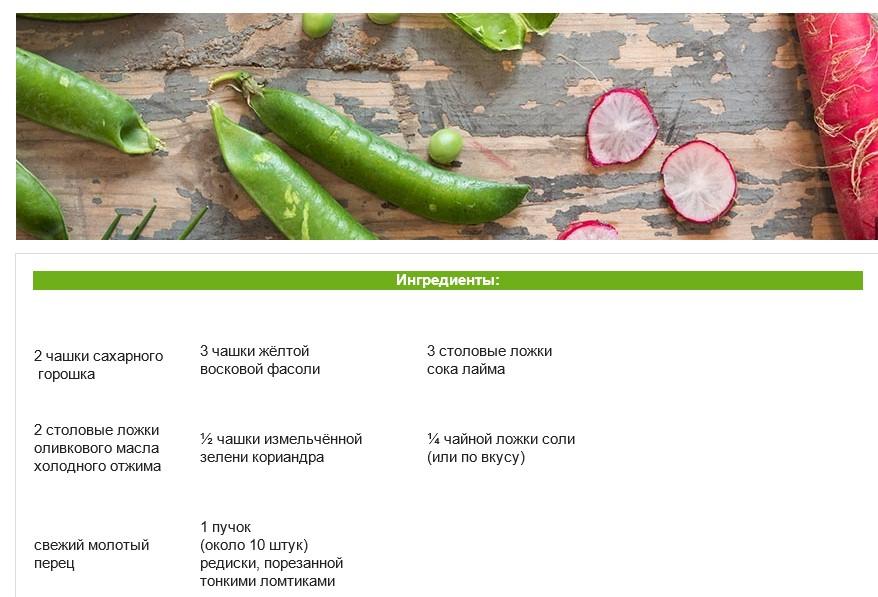 Салат с горошком, редиской и лаймом