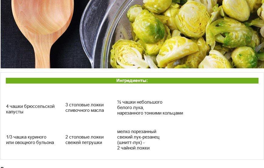 Полезные рецепты:«Chez Nous» с брюссельской капустой