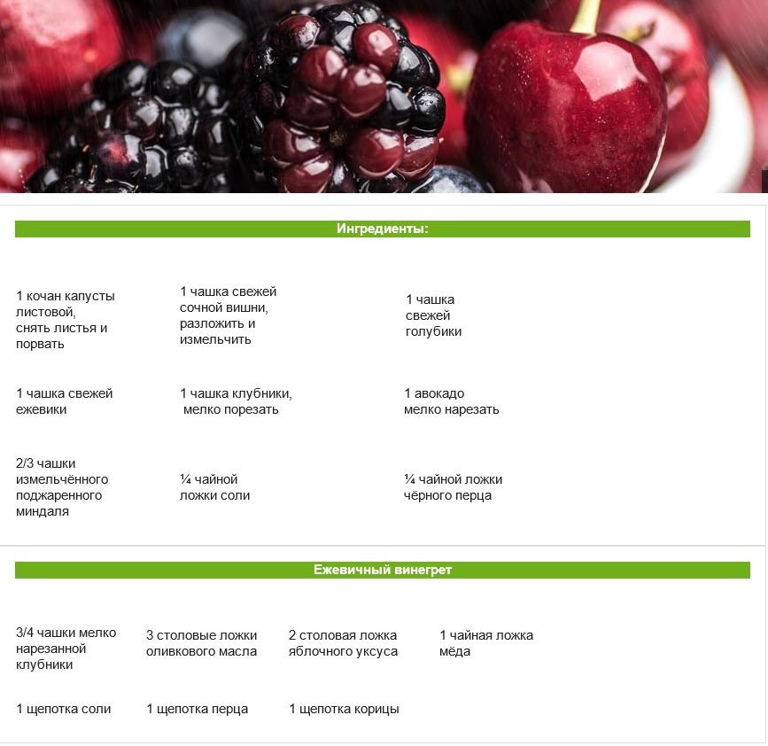 Полезные рецепты с ежевикой салат из капусты с тремя ягодами