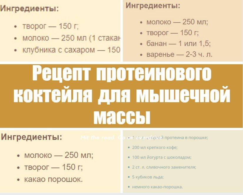 Рецепт протеинового коктейля для мышечной массы