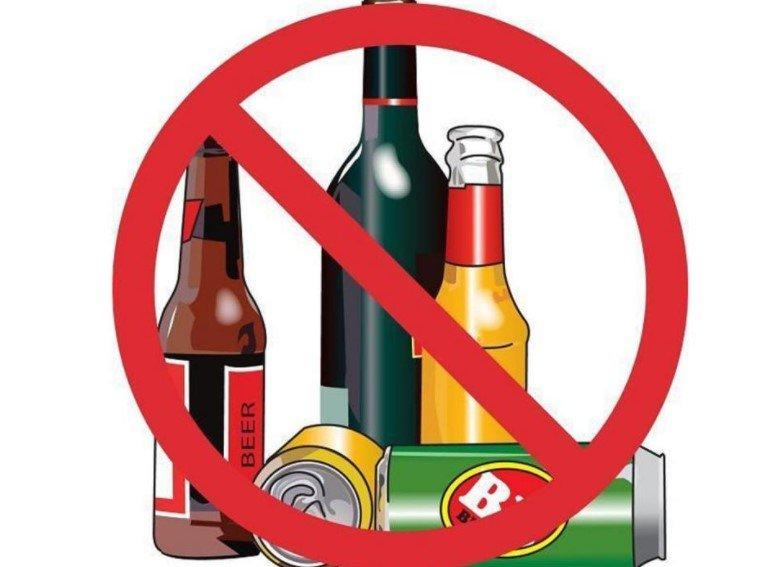 Алкоголь - вредная привычка