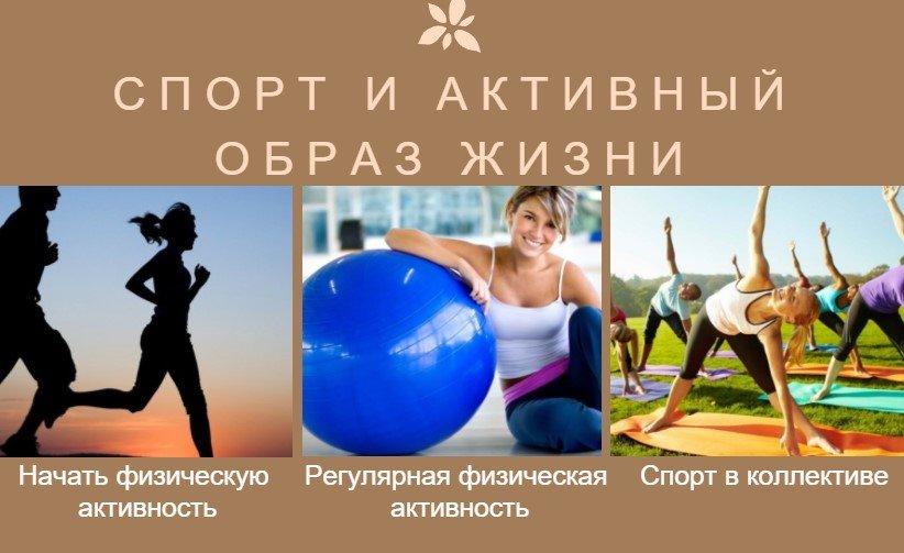 Спорт и активный образ жизни