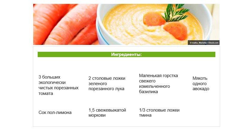 Полезные рецепты из моркови: Летний освежающий кремовый суп из моркови